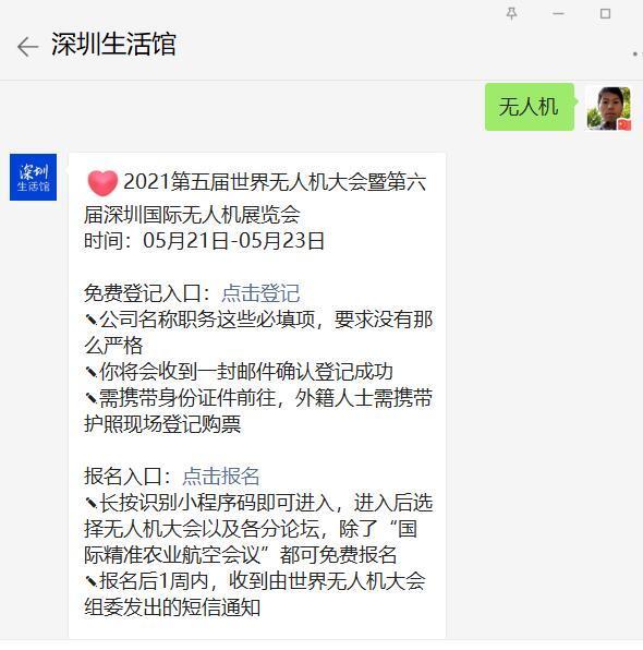 2021第六届深圳国际无人机展览会坐地铁怎么去(附交通指南)