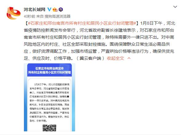 河北省首场疫情发布会,信息量很大!