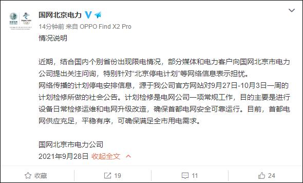 國家電網回應北京停電計劃:首都電網供應充足