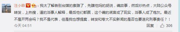 与大S离婚?汪小菲回复媒体:我不知情