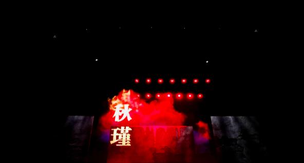 大型原创京剧《秋瑾》开启二轮演出