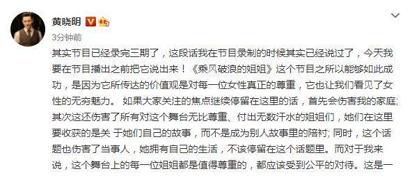 黄晓明回应与李菲儿baby纠纷:别伤害我的家人