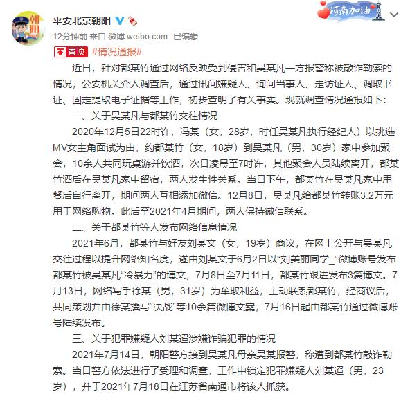 吴亦凡涉嫌强奸罪被警方刑拘 与都美竹事件回顾