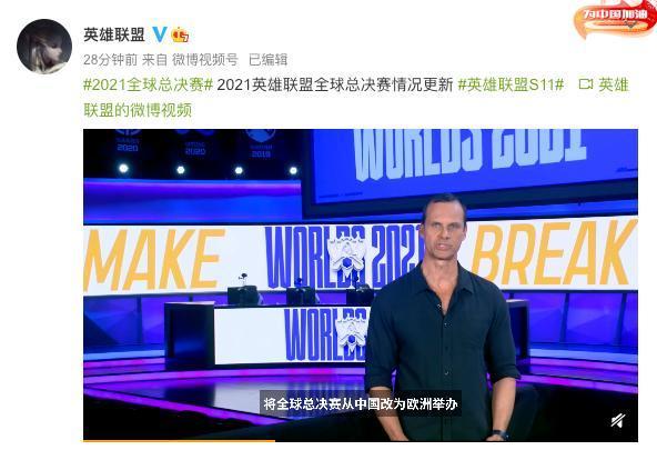2021英雄联盟S11全球总决赛举办地由中国改为欧洲