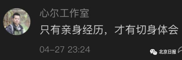 北京一处级干部体验做外卖小哥:这钱太不好挣了