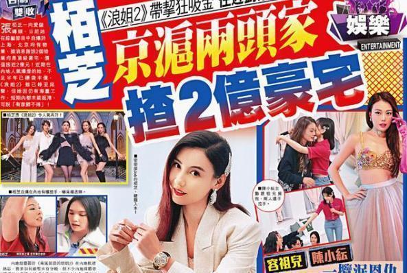 港媒曝张柏芝北京上海均有房 总价值达到2亿