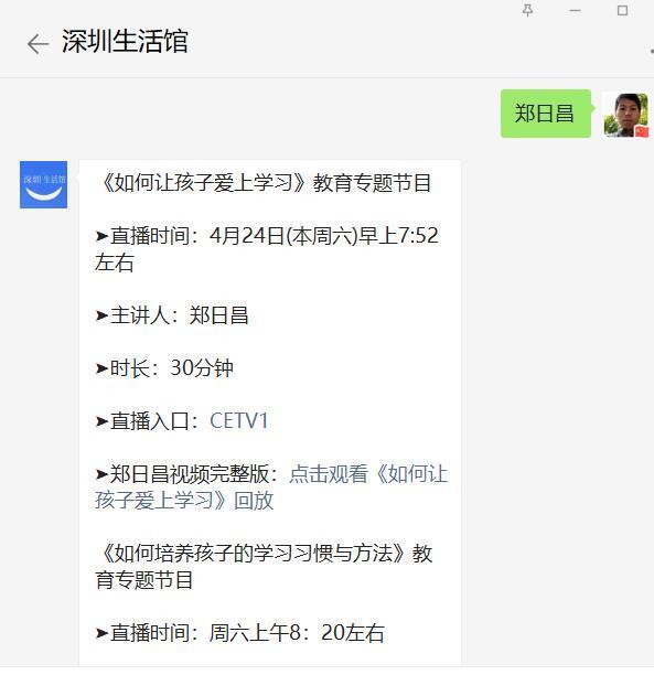 cetv1中国教育电视台一套如何让孩子爱上学习节目直播时间及入口地址