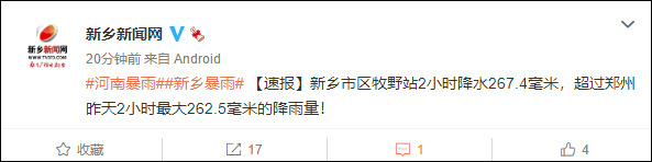 河南新乡牧野站2小时降水量超昨日郑州最大降水量