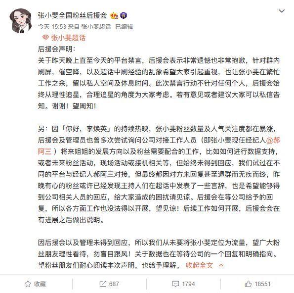 张小斐后援会怼公司 指责贾玲大碗娱乐不对接粉丝