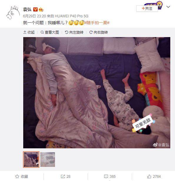 """袁弘晒张歆艺与儿子放飞""""床照"""" 问""""我睡哪儿"""""""