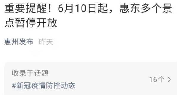 2021年广东惠东部分热门景区暂停对外开放(6月10日起)