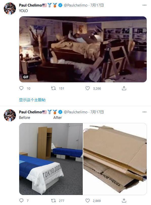 东京奥运会的纸板床还是裂了!韩国网友又暴怒了