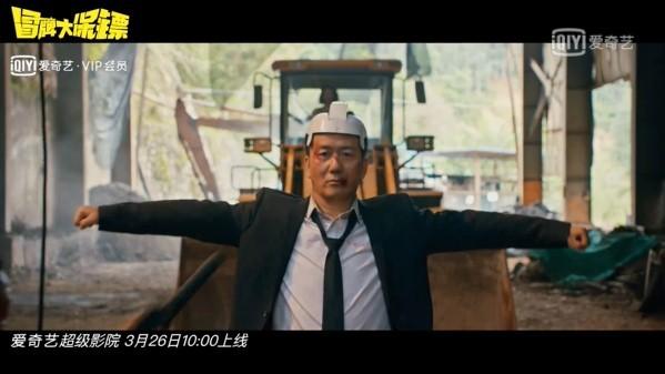 《冒牌大保镖》上映 王太利携手柳岩保护何绍宏