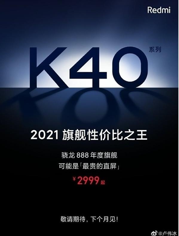 曝Redmi K40系列配备2.8mm超小孔径屏幕 或存在一款搭载特殊版本