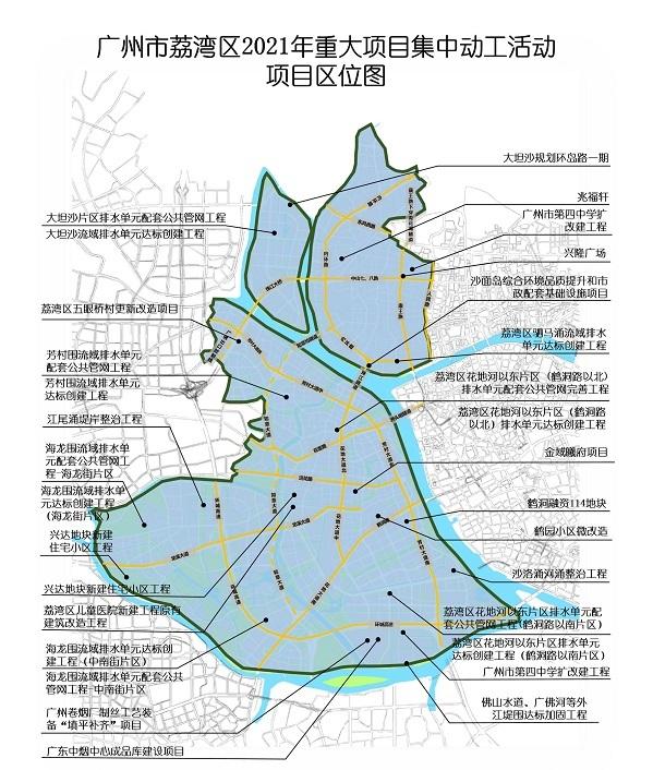 荔湾17个重大项目集中动工 投入2.5亿元对鹤园小区微改造