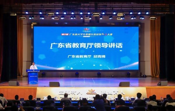 第十届广东省大学生职业生涯规划教学大赛在广州城市理工学院圆满落幕
