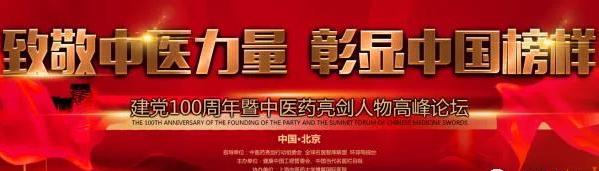 喜迎建党100周年中医药亮剑人物高峰论坛在京召开