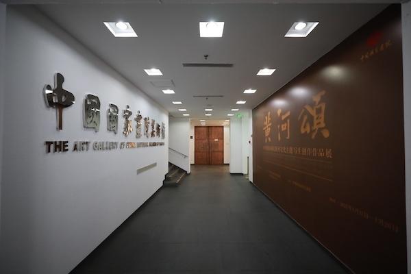 """""""黄河颂——中国国家画院黄河文化主题写生创作作品展""""现场"""