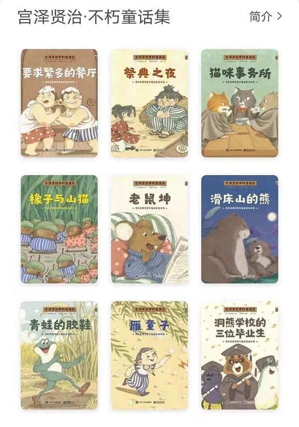 KaDa故事:宫泽贤治的童话是一种温柔的教育