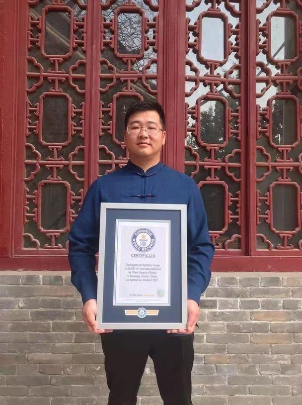 河南新乡80后小伙丝绢烙画创造吉尼斯世界纪录
