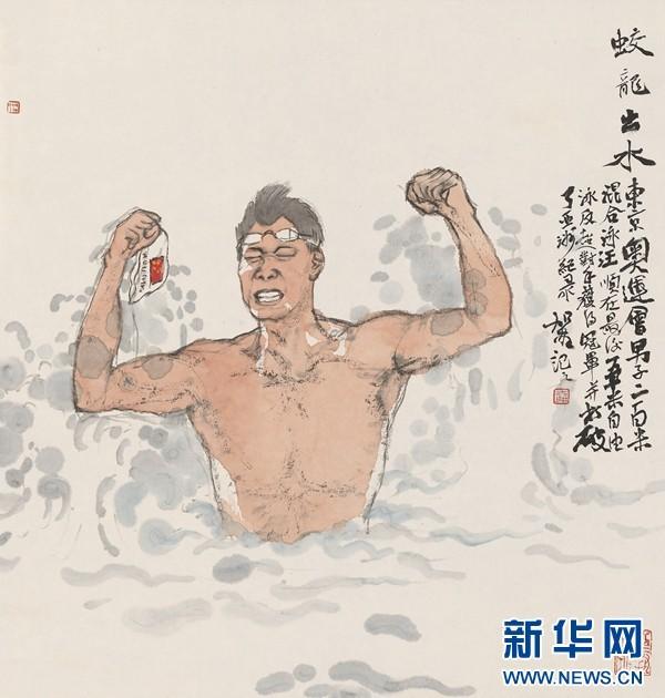 何加林为东京奥运会冠军汪顺作画