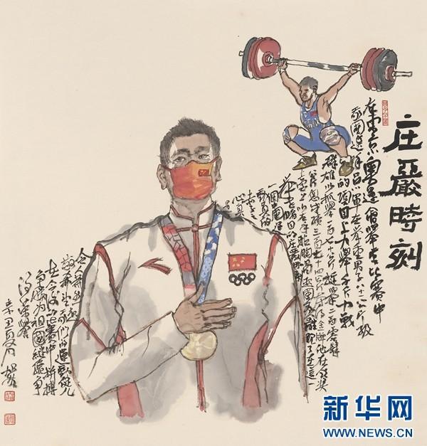 何加林为东京奥运会冠军吕小军作画