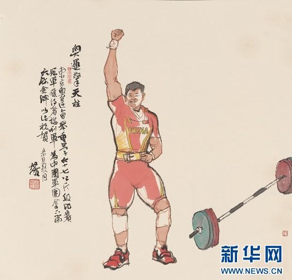 何加林为东京奥运会冠军谌利军作画