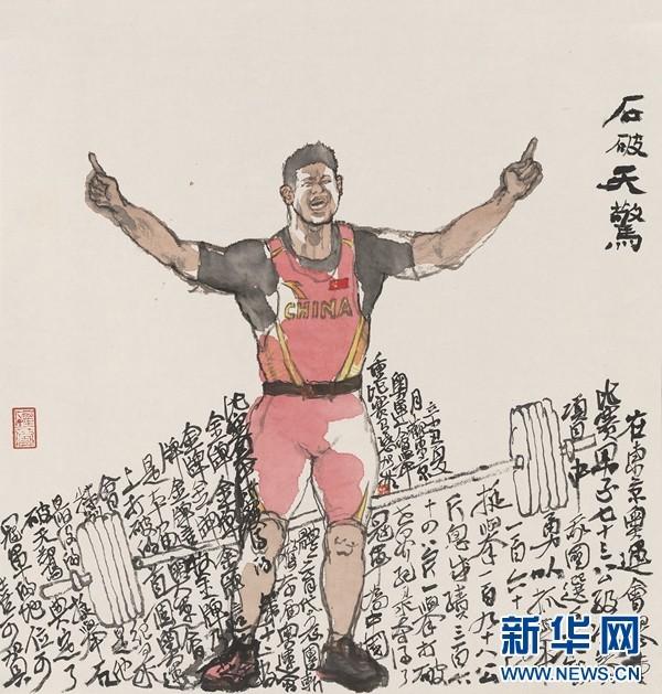 何加林为东京奥运会冠军石智勇作画