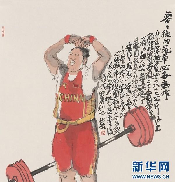 何加林为东京奥运会冠军李雯雯作画