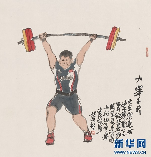 何加林为东京奥运会冠军汪周雨作画