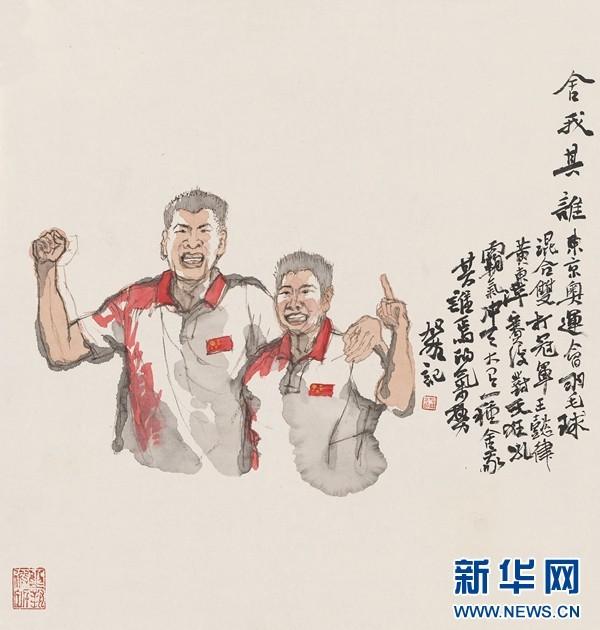 何加林为东京奥运会冠军王懿律、黄东萍作画