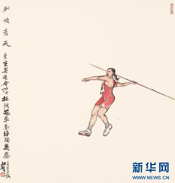 何加林为东京奥运会冠军刘诗颖作画