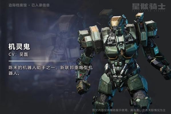 国漫科幻新番《星骸骑士》 12月30日登陆腾讯视频