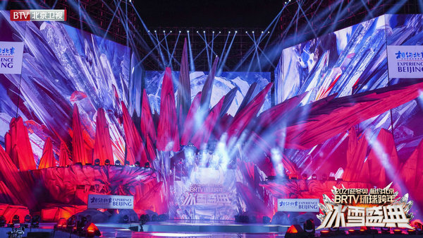 BRTV跨年盛典今晚燃情开唱 精彩节目单解锁冰雪舞台