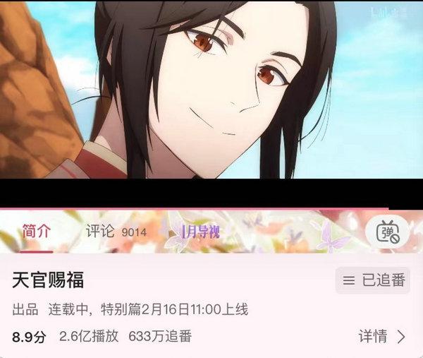 《天官赐福》动画第一季高热度收官 国风IP以新意传承传统文化