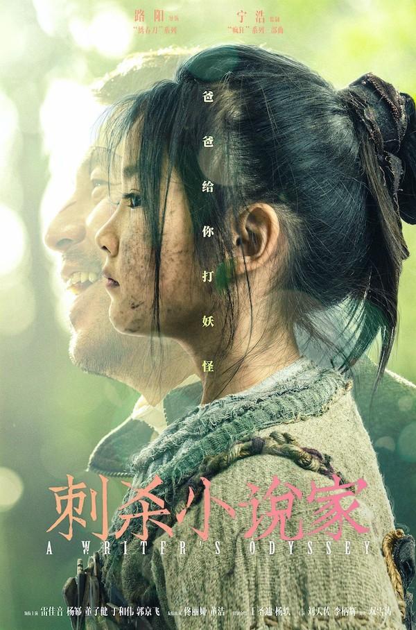票房破4亿!《刺杀小说家》 雷佳音王圣迪表演看哭观众