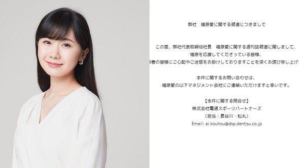 福原爱方就婚变传闻发声明道歉 只字未提江宏杰