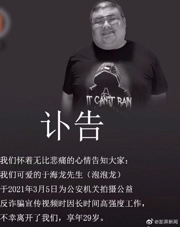 网红泡泡龙于海龙拍反诈公益片意外去世 警方:向他致敬