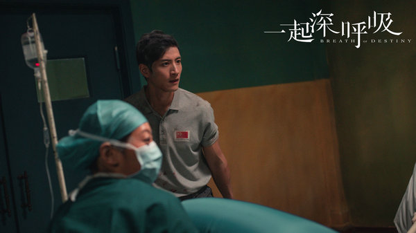 """张峻宁《一起深呼吸》化身援外医生""""廖""""愈人心"""
