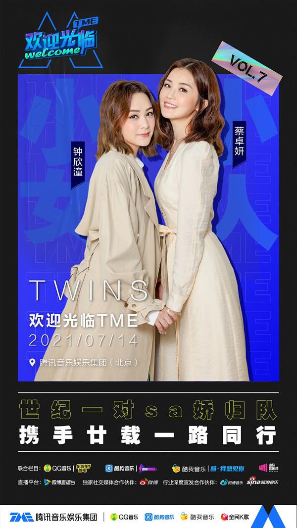 初代少女偶像Twins空降欢迎光临TME 归来仍是天后