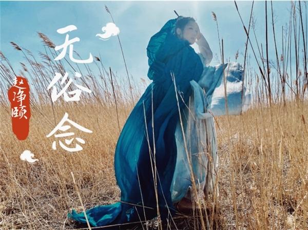 古风歌者赵净颐仙气国风MV《无俗念》兰秋发布