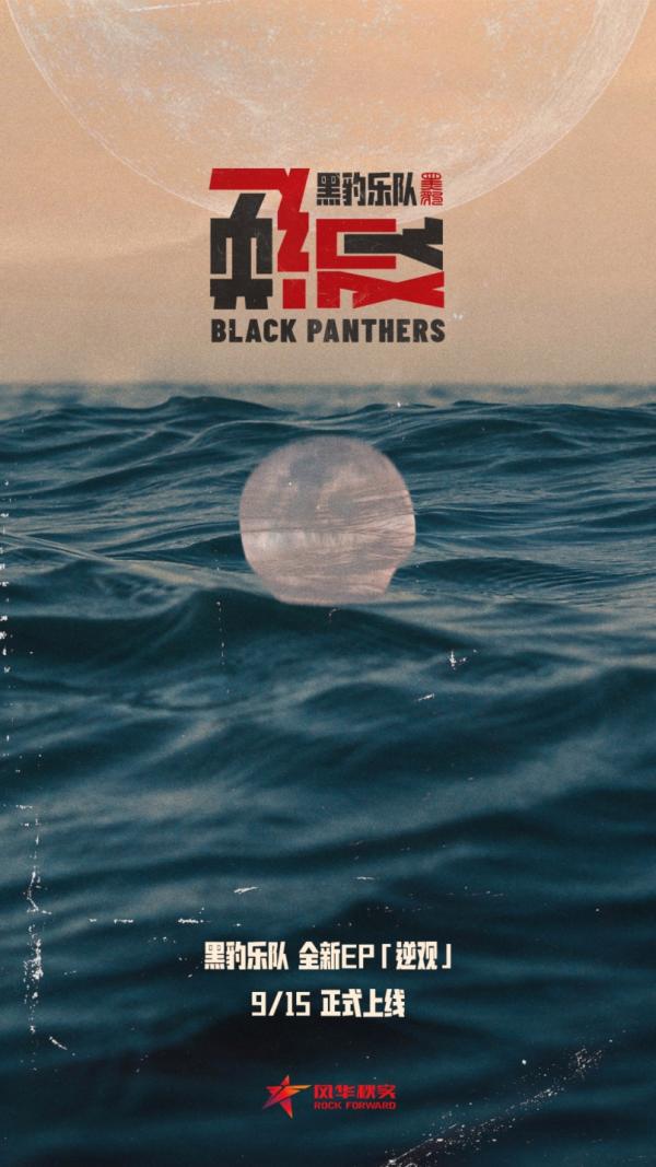 黑豹乐队全新EP《逆观》震撼上线酷我音乐