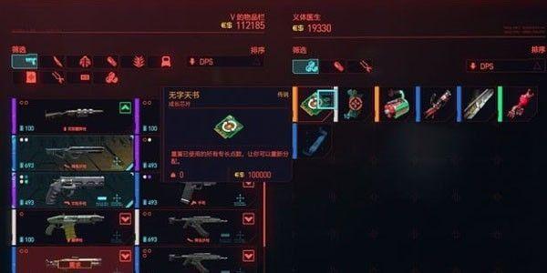 赛博朋克2077攻略帕南介绍 2077重置专长点技巧分享