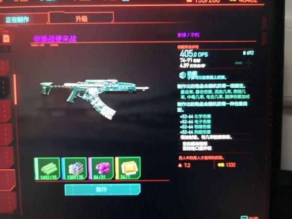 《赛博朋克2077》不朽步枪你要战便来战获得方法