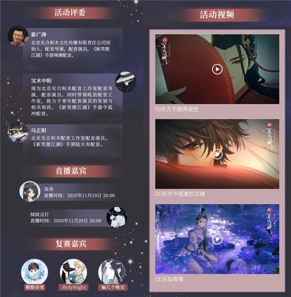 克拉克拉✖️《新笑傲江湖》手游 首届配音大赛结果出炉!