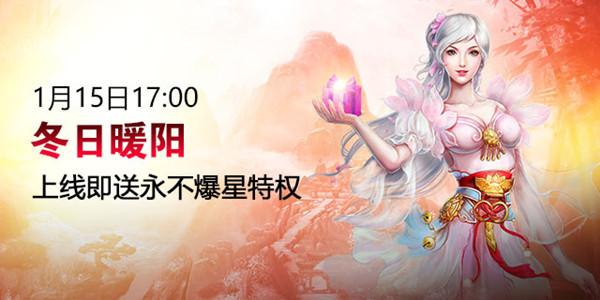 """《征途2》""""冬日暖阳""""新区今日上线  两大指挥邀你来战!"""