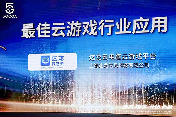 """首届""""登云奖""""成功举办 达龙云电脑荣获最佳云游戏行业应用"""