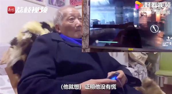 86岁大爷玩通关几百款游戏 网友:真骨灰级玩家