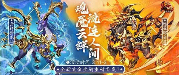 《少年三国志》魂魇熔金兽、云祥蛟龙驹今日上线