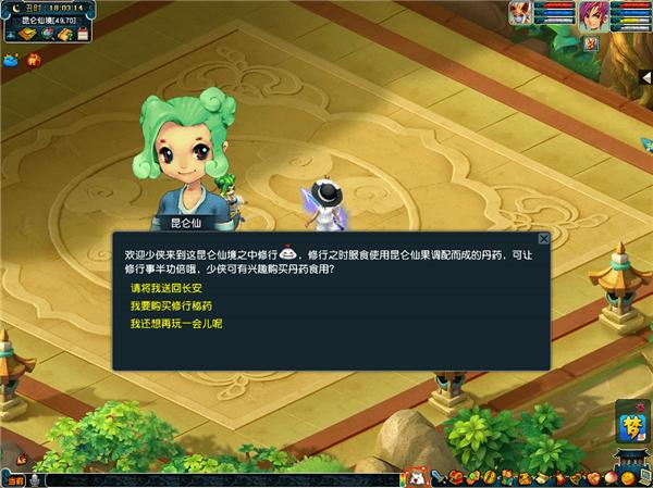 《梦幻西游》电脑版愚人节活动今日全服火爆上线